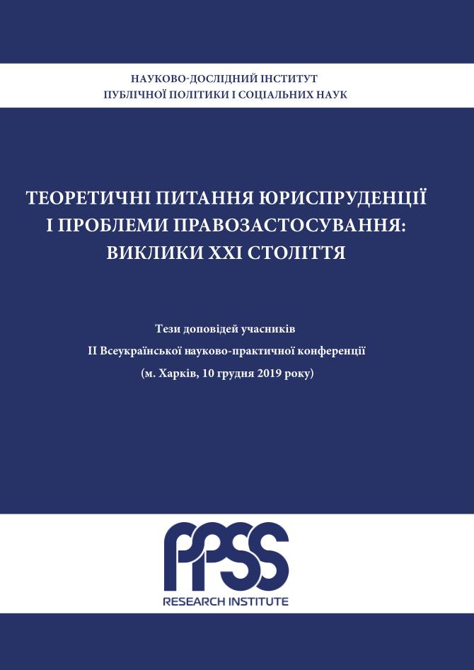 View 2019-12-10: ІІ Всеукраїнська науково-практична конференція «Теоретичні питання юриспруденції і проблеми правозастосування: виклики ХХІ століття»